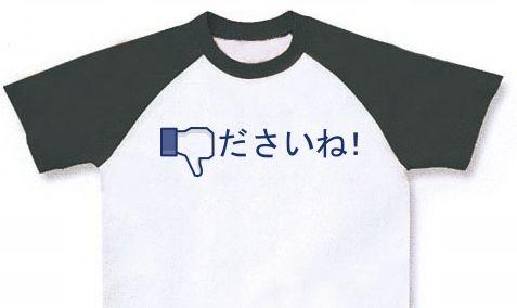 ニコ動 ダサいに関連した画像-01