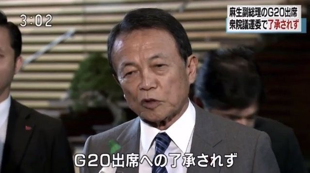 【えっ】麻生さんのG20出席を野党が妨害、「財務省のセクハラ疑惑を優先しろ!」