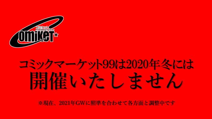 コミックマーケット コミケ 冬コミ C99 中止に関連した画像-01