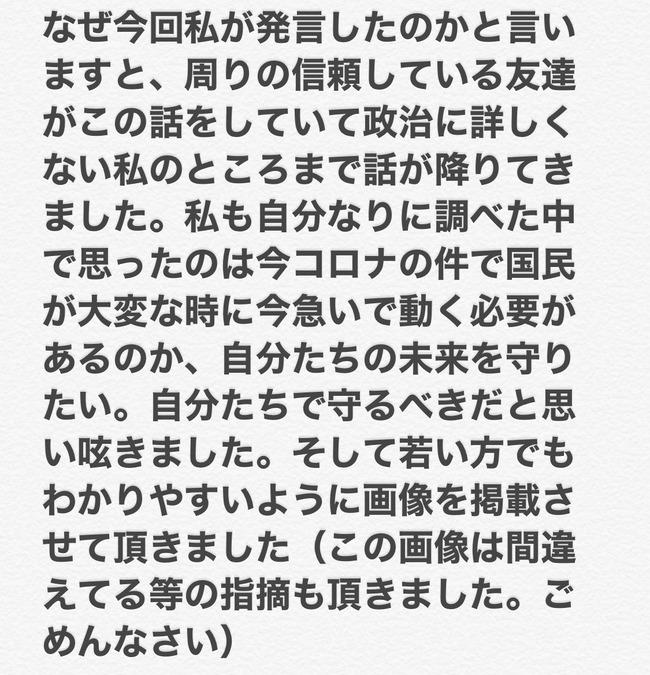 きゃりーぱみゅぱみゅ #検察庁法改正案に抗議します 謝罪 ツイッター ツイ消しに関連した画像-03