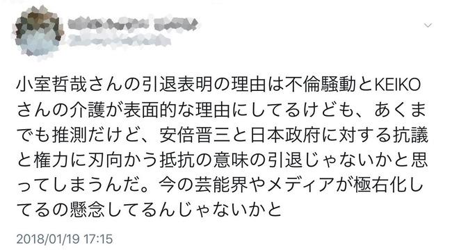 小室哲哉 引退 安倍首相 日本政府 権力に関連した画像-02