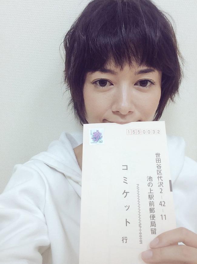 女優 真木よう子 冬コミ 出版社 写真 薄い本 同人誌 クラウドファンディングに関連した画像-02