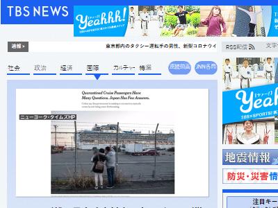 新型肺炎 コロナウイルス クルーズ船 ダイヤモンド・プリンセス ニューヨーク・タイムズに関連した画像-02