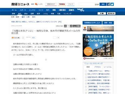 爆破予告 栃木県 栃木市 市役所 唐澤貴洋 恒心教に関連した画像-02