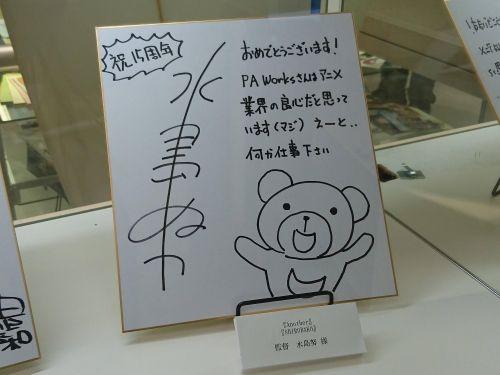 SHIROBAKO 続編 チャンス ピーエーワークス PAワークス 社長 に関連した画像-03