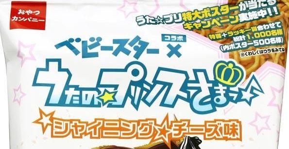 うたの☆プリンスさまっ♪ うたプリ ベビースター シャイニングチーズに関連した画像-01