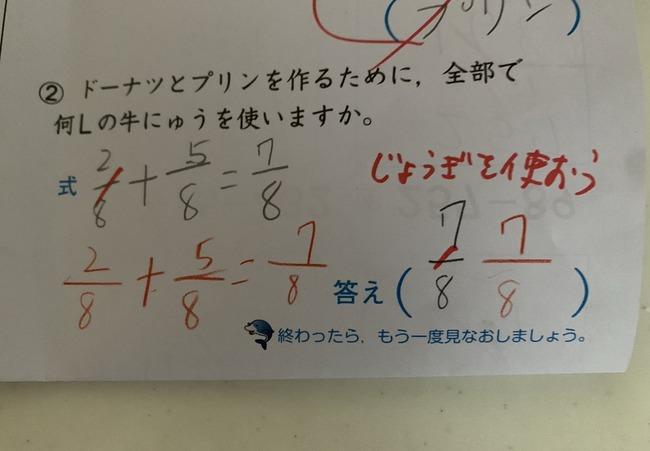 小学校 教師 無能 分数 定規に関連した画像-02