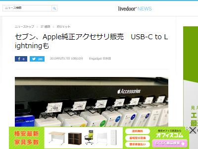 セブンイレブン Apple 純正 Lightningケーブル USB-Cに関連した画像-02