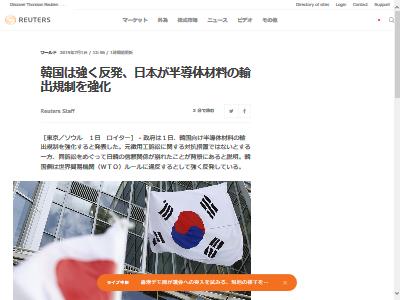 日本 韓国 輸出規制に関連した画像-02