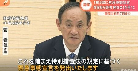 東京都民さん、緊急事態宣言の延長を無視して、勝手に解除してしまう