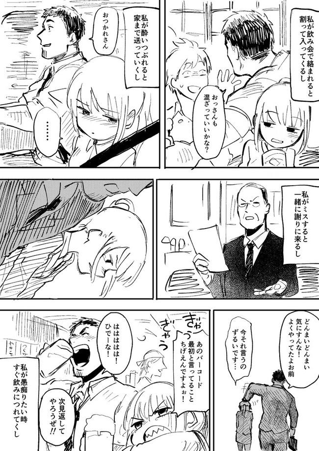 ツイッター 漫画 先輩がうざい後輩 胸キュン 恋愛に関連した画像-03