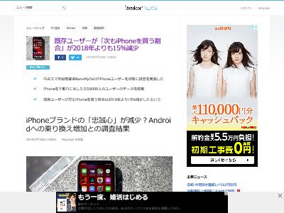 iPhone ブランド Android 乗り換え 増加に関連した画像-02