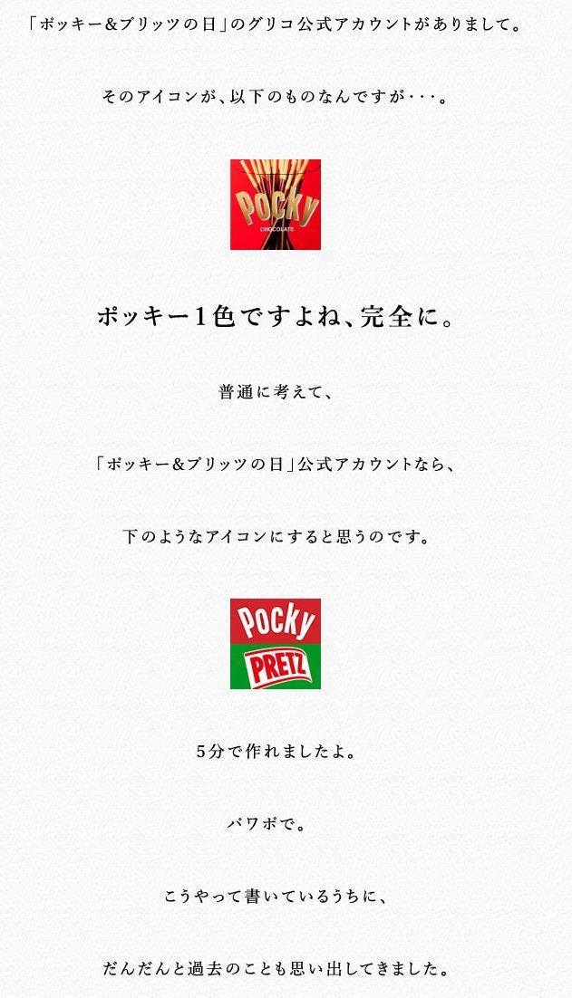 ポッキー プリッツ ポッキー&プリッツの日 プリッツ先輩 愚痴 バイきんぐ 西村 小峠に関連した画像-08