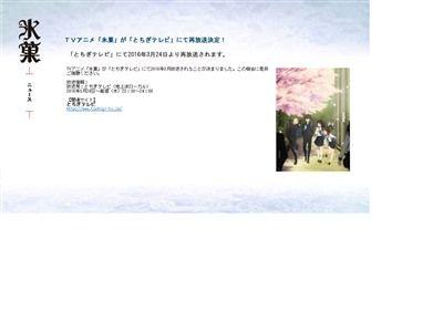 氷菓 再放送 とちぎテレビ 京アニに関連した画像-02