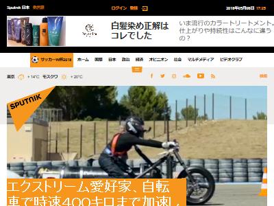 自転車 時速 400キロ エクストリーム 愛好家 フランソワ・ギッシー 世界最速記録に関連した画像-02