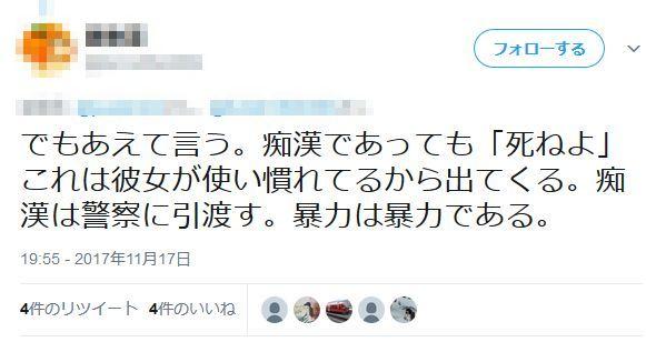 日本の闇 痴漢 老人 女子高生 回し蹴り 正当防衛 暴行罪 暴力に関連した画像-19