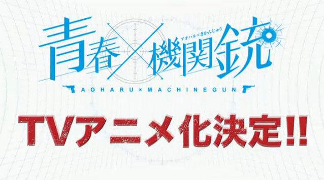 青春×機関銃 小松未可子に関連した画像-09