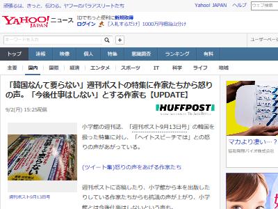 週刊ポスト 韓国特集 作家 左翼 パヨク 抗議に関連した画像-02