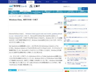 Windows Vista サポート終了に関連した画像-02