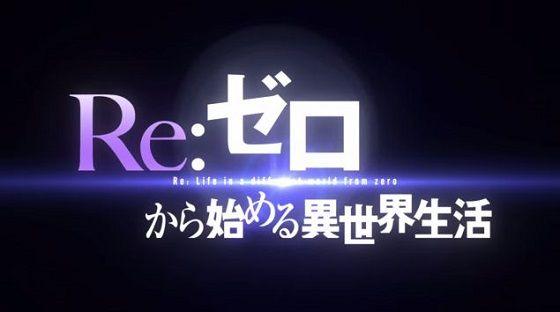 Reゼロ新作に関連した画像-01