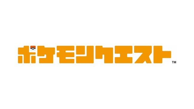 ニンテンドースイッチ ポケモンクエスト 配信開始に関連した画像-01