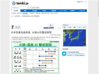 台風 18号に関連した画像-02