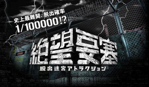 富士急ハイランド 絶望要塞2 脱出に関連した画像-01