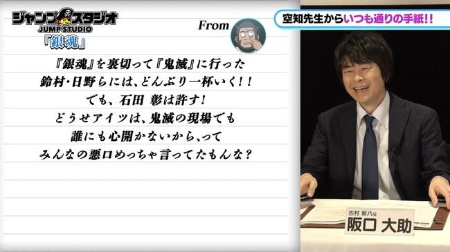 銀魂 鬼滅の刃 空知英秋 コメント スパイ 杉田智和 オワコンに関連した画像-10