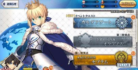 Fate/GrandOrder 3章 アップデートに関連した画像-01