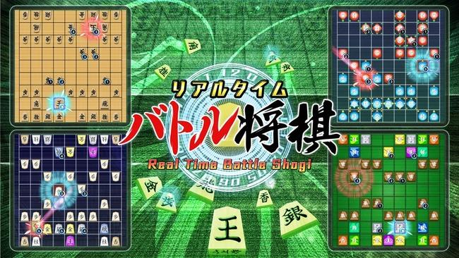 リアルタイム 将棋 ニンテンドースイッチ ターン制に関連した画像-01