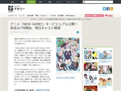 ニューゲーム NEWGAME アニメ キャスト 声優 アニメジャパンに関連した画像-02