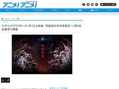 ドリフターズ アニメ 上映会に関連した画像-02