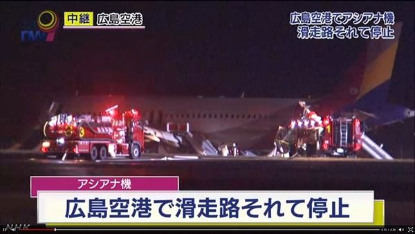 広島空港 韓国アシアナ航空に関連した画像-01