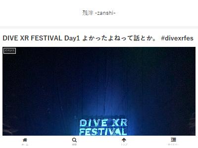 Vtuber ライブ 録画 LIVE DIVE XR FESTIVAL 初音ミクに関連した画像-02