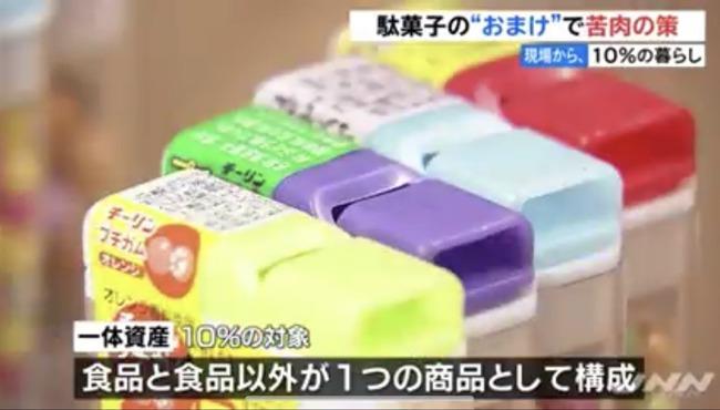 消費税 10% 対象 駄菓子 回避 増税 シール 笛付きに関連した画像-02