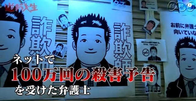 唐澤貴洋 炎上弁護士 NHK 特集 恒心教 ハセカラ民に関連した画像-01