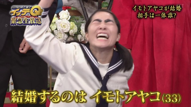 イモトアヤコ 結婚 イッテQ 発表 生放送に関連した画像-03