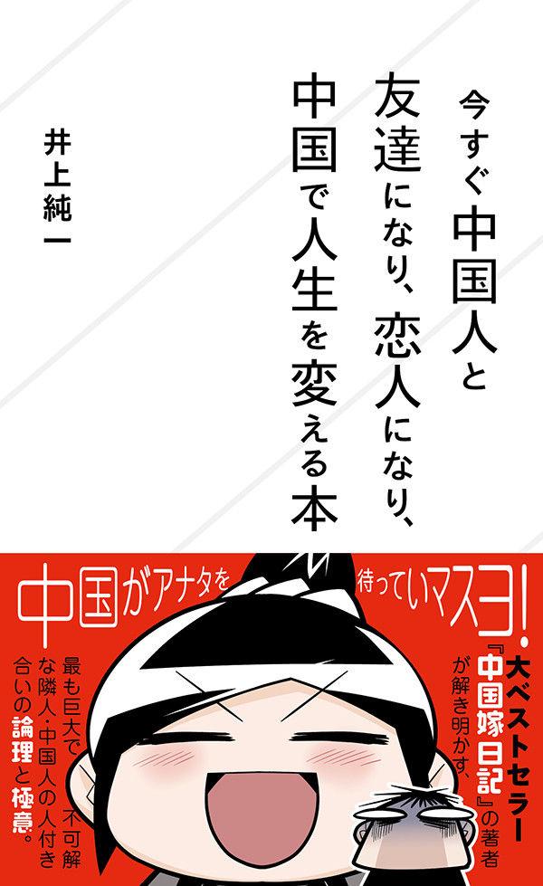 news_xlarge_inoue_imasugu