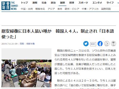 韓国 慰安婦像 ツバを吐く 日本人 成りすましに関連した画像-02