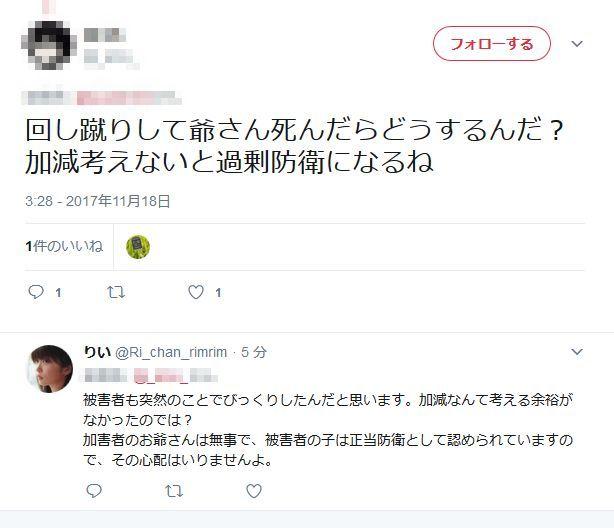 日本の闇 痴漢 老人 女子高生 回し蹴り 正当防衛 暴行罪 暴力に関連した画像-11