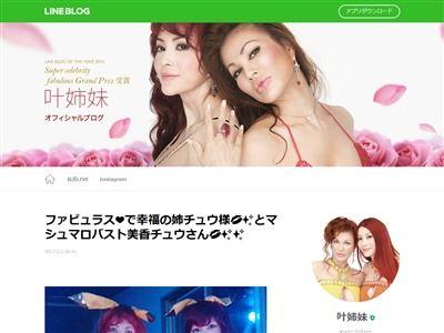 叶姉妹 ピカチュウ コスプレに関連した画像-02