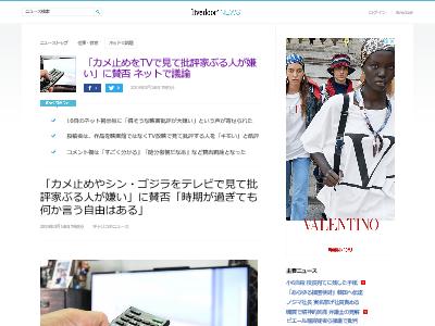 カメ止め シン・ゴジラ 映画 批評家 賛否 に関連した画像-02