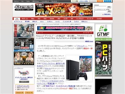 Amazon プライムデー PS4 ドラクエ11 セットに関連した画像-02
