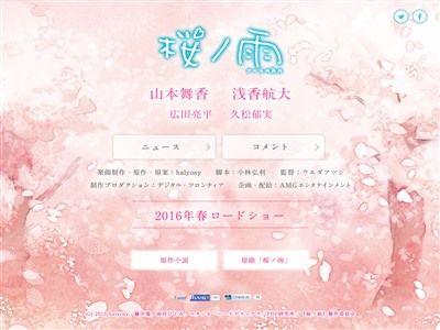 桜ノ雨 実写化 キャスト 映画に関連した画像-02