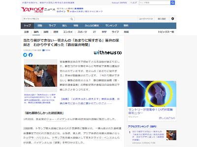 菅義偉 国会 答弁 政府 批判 代表質問 に関連した画像-02