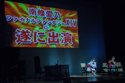 南條愛乃 FF14 ファイナルファンタジー14 ナンジョルノ クルル 声優 ウェブラジオ エオルゼアより愛をこめてに関連した画像-04