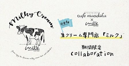 生クリーム ミルク 渋谷 専門店 シフォンケーキ カフェマンドゥーカに関連した画像-01