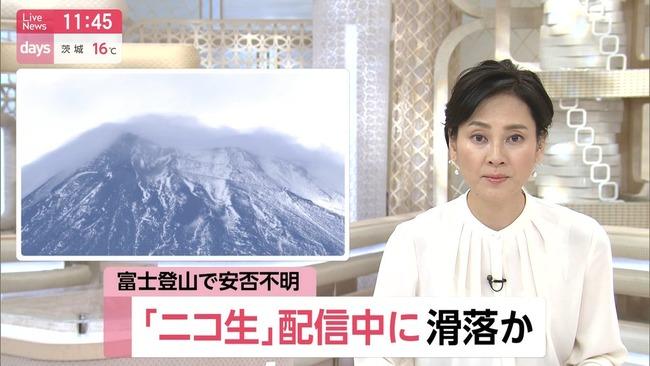 ニコ生 生主 配信者 富士山 滑落 捜索 救助に関連した画像-02