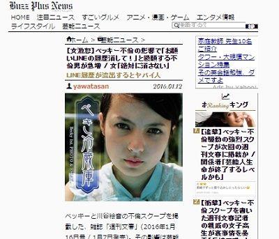 ベッキー 川谷絵音 不倫 LINE ライン 履歴 削除 ゲスの極み乙女に関連した画像-02