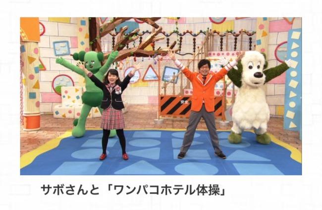 放送事故 NHK ニチアサ 教育番組 直球 下ネタ お茶の間 ドン引き アウト ワンパコホテル ワンワンパッコロ!キャラともワールド しこに関連した画像-07